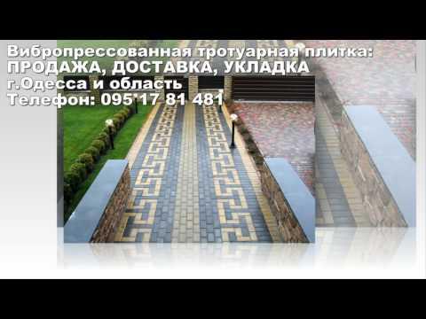 вибропрессованная тротуарная плитка Одесса 555