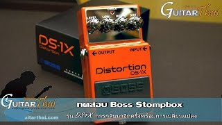 Boss DS1X  Distortion Stompbox Review by www.Guitarthai.com