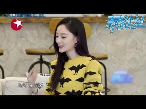 《青春旅社》第9期精彩看点: 李小璐模仿甜馨假哭 爆甜馨每次见王源狂换衣服 Youth Inn EP.9【东方卫视官方高清】