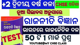 CHSE ODISHA / +2 POLITICAL SCIENCE / 1 MARK QESTIONS ON POLITICAL PARTIES / ରାଜନୈତିକ ଦଳ