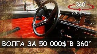 VR 360 Тур по ГАЗ 24 за 50 000$