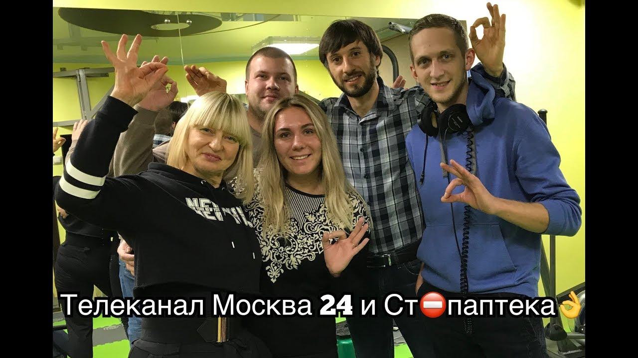 Телеканал Москва 24 в гостях у Пруткова Евгения! Корреспонденты поверили в силу Стопаптеки!