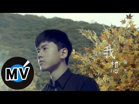 張杰 Jason Zhang -  我想 Sound Of My Heart (官方版MV) - 韓劇「秘密花園」片尾曲