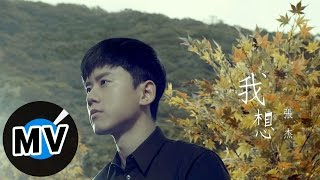 張杰 Jason Zhang -  我想 Sound Of My Heart (官方版MV) - 韓劇「秘密花園」片尾曲
