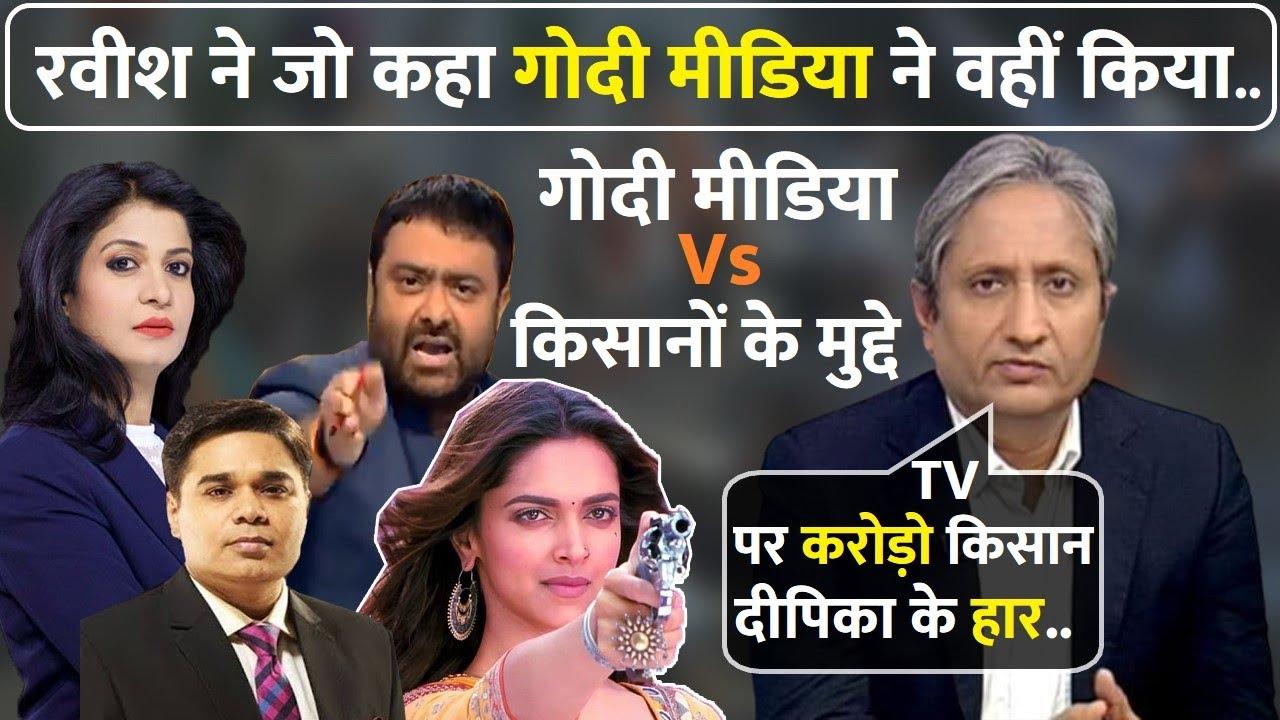 Ravish Kumar Vs Godi Media   Bharat Band Coverage VS Deepika Padukone Coverage   Rakesh Kumar