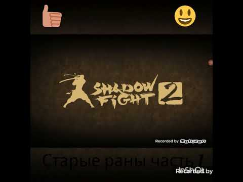 Shadow Fight 2 Speshel Editor (история сэнсэя часть 1)