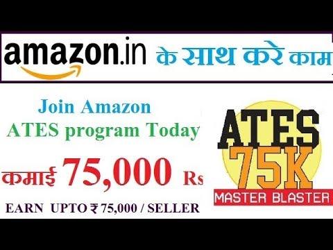 Earn upto 75,000/Seller from  Amazon ATES program, How to Join amazon ATES   program,