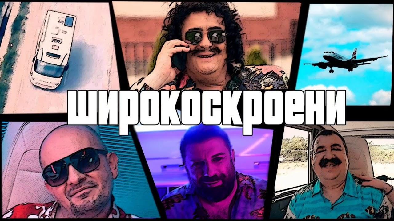 Годжи, Краси Радков и Тони Стораро - Широкоскроени