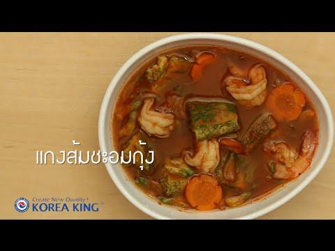 เมนูง่ายๆ By KoreaKing : แกงส้มชะอมกุ้ง