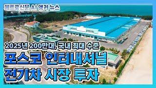 포스코인터내셔널, 전기차 구동모터코아 국내 생산 연 2…