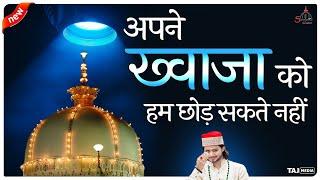 New Qawwali 2020   Apne Khwaja Ko Hum Chhod Sakte Nahi   Faizan Taj
