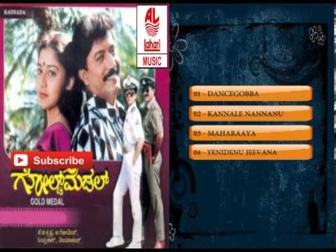 Kannada Old Songs | Gold Medal Movie Songs Jukebox