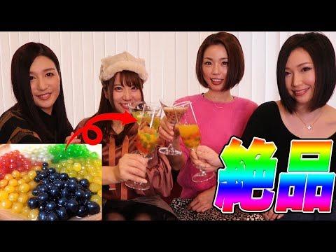 【絶品】ポッピングボバをカクテルに入れてみたら超絶怒涛に美味しかった!!!