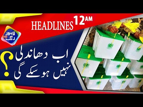 News Headlines | 12:00 AM | 27 May 2018 | Lahore Rang