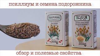 Семена или лузга подорожника  — польза диетической добавки