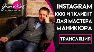 Инстаграм - 1000 и 1 Клиент для Мастера Маникюра - Ведущий Дмитрий Садков