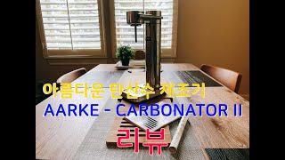 프리미엄이라는 타이틀의 탄산수 제조기: AARKE - …
