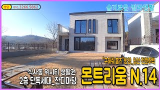 """[전원주택][몬트리움N.14] MBC """"구해줘…"""
