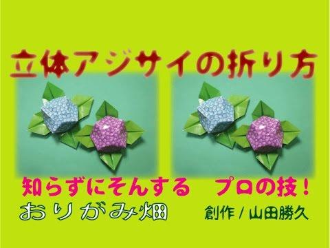ハート 折り紙:折り紙 あじさいの作り方-youtube.com