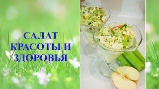 Салат красоты для похудения. Салат здоровья и красоты