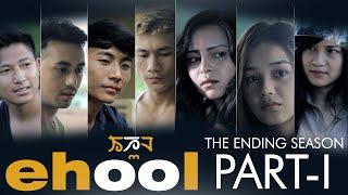 EHOOL- EP 9 & 10 - THE ENDING SEASON - PART-I