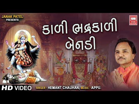 Kali Bhadarkali Benadi I Mataji I Devotional I Hemant Chauhan I Soor Mandir