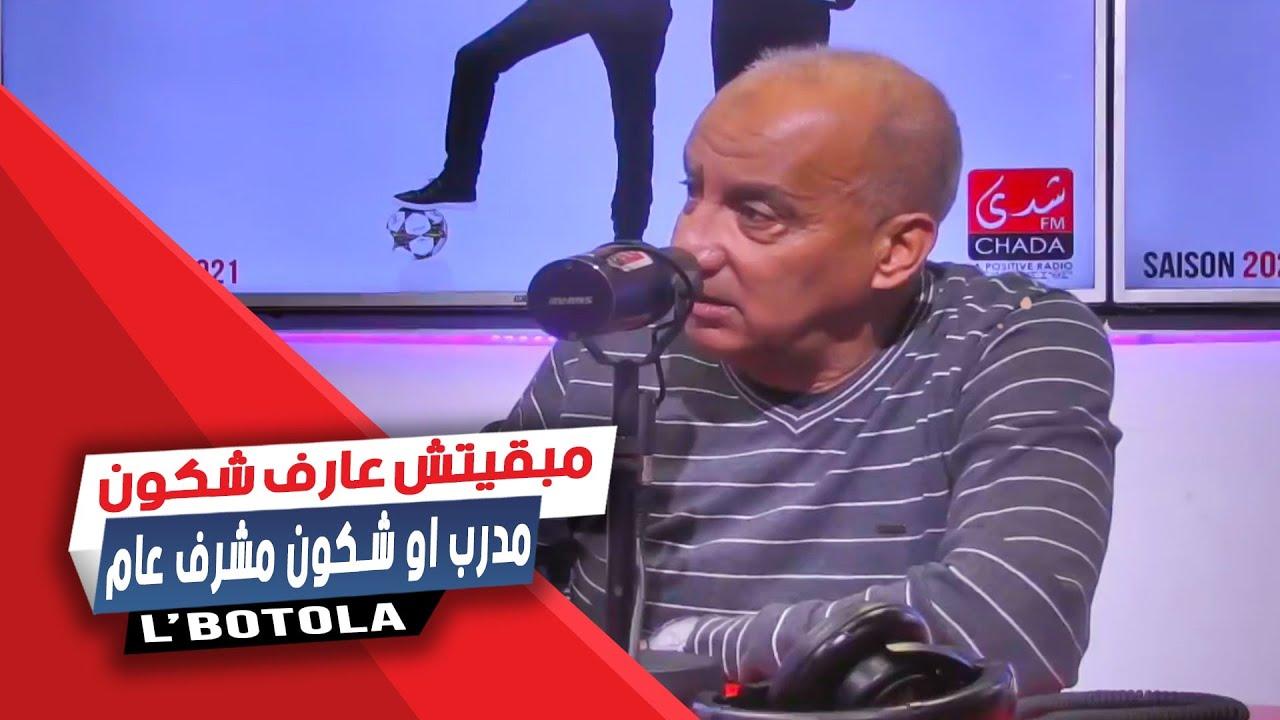 مبقيتش عارف شكون مدرب او شكون مشرف عام