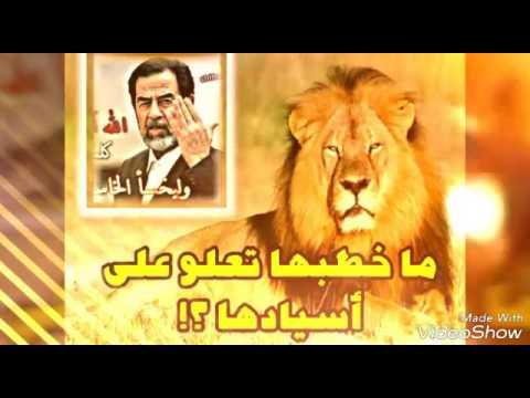 قصيدة لا تاسفن على غدر الزمان لطالما رقصت على جثث الأسود كلاب..إهداء لروح اسد الأمة الشهيد صدام حسين thumbnail