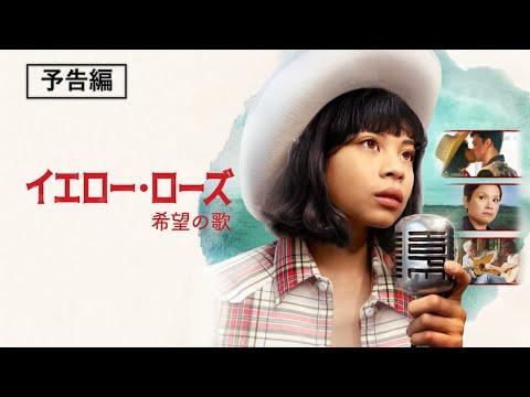 世界の映画祭で多数受賞!ひとりぼっちだった少女が奏でる希望のストーリー『イエロー・ローズ 希望の歌』7月7日(水)デジタル配信開始