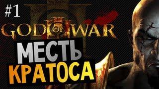 God of War 3 | Ep.1 | Месть Кратоса (Знакомство с игрой)