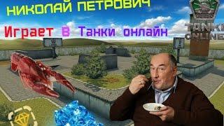 Николай Петрович играет в 'Танки онлайн'