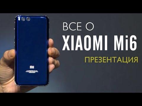 Все о Xiaomi Mi6 - ПРЕЗЕНТАЦИЯ