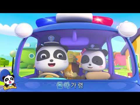 경찰동요|교통경찰동요|경찰역할 놀이 동영상 |베이비버스 어린이동요|BabyBus