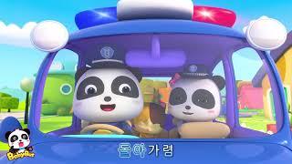 경찰동요|교통경찰동요|경찰역할 놀이 동영�...