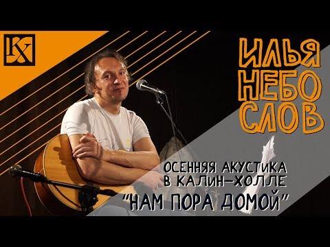 Илья Небослов | Концерт в Калин-холле ( Каменск-Уральский, 3.11.2019)