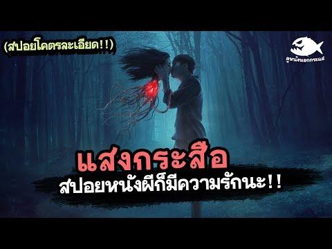 แสงกระสือ inhuman kiss ( กระสือก็มีหัวใจนะ!!)   สปอยหนังโคตรละเอียด By ดูหนังนอกกระแส