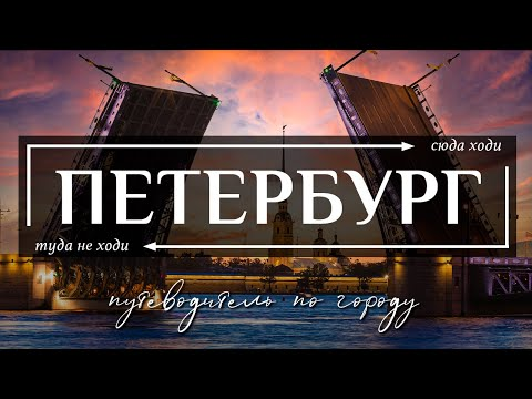 Санкт-Петербург, Топ 10