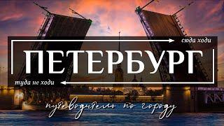 Санкт-Петербург Топ 10 достопримечательностей Петербурга Достопримечательности Развлечения Еда