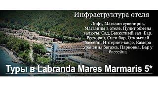 Туры в Labranda Mares Marmaris 5*, Мармарис, Турция