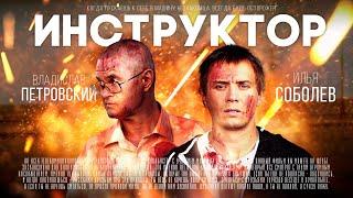 СОБОЛЬ 01 - Роковой выстрел. /Соболев Илья/
