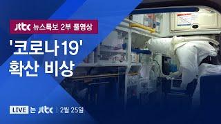 ['코로나19' 확산 비상] 2월 25일 (화) 뉴스특보 2부 풀영상 / JTBC News