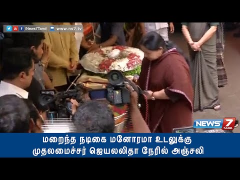 CM Jayalalithaa Talks About Memories Of Veteran Actress 'Aachi Manorama'  |Tamil Nadu|News7