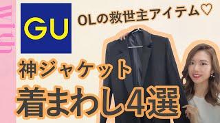 【GU購入アイテム!】¥3,990に見えない!神ジャケットの着まわし4選【購入品】