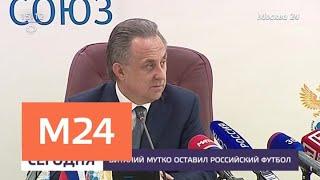 Виталий Мутко оставил российский футбол - Москва 24