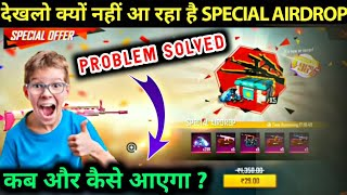 Why Special Airdrop Not Come In Free Fire | How To Fix Special Airdrop Offer Not Come Problem IN FF