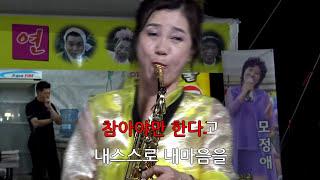 여자의일생, 찔레꽃 - 색소폰연주 박금란(현;품바가을이) 테마예술단 팬카페회원으로있을때 출연영상