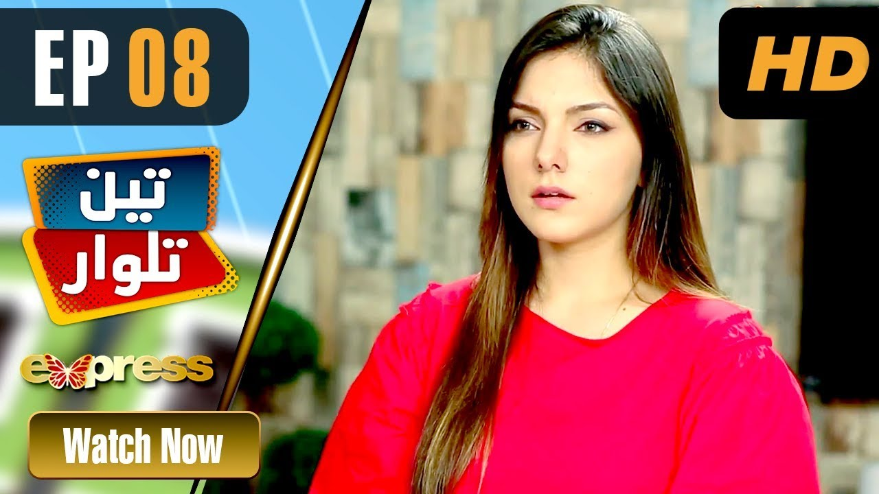 Teen Talwar - Episode 8 Express TV May 19