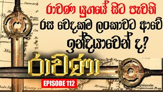RAVANA | Episode 112 | 16 – 07 – 2020 | SIYATHA TV Thumbnail