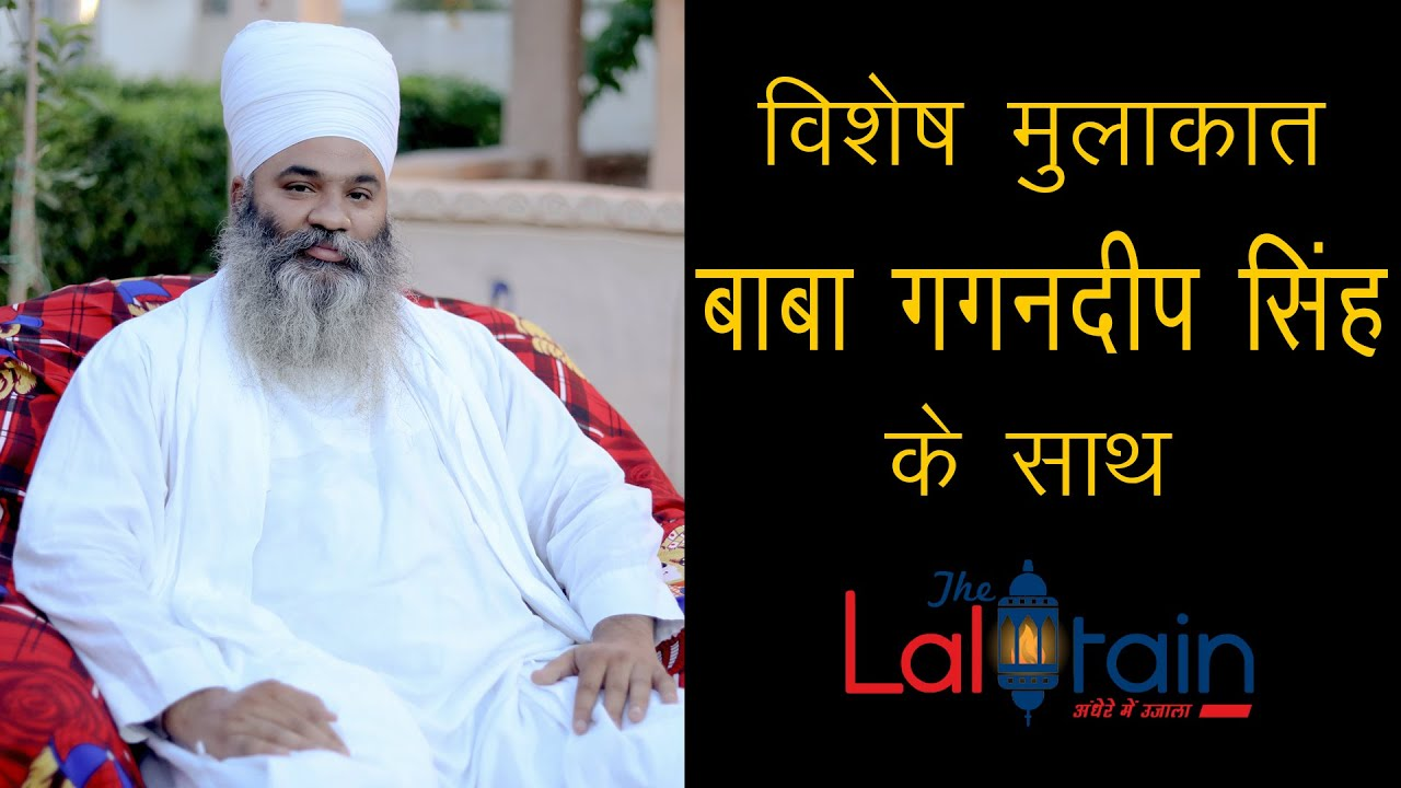 Exclusive Interview with Baba Gagandeep Singh | KartarSar | Mandeep Chandi | The Laltain