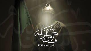 محمد الخياط   فارس كربله   محرم Video Clip 1443